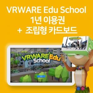 VRWARE Edu HomeSchooling