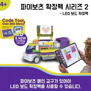 led 보드 확장팩 시리즈 2