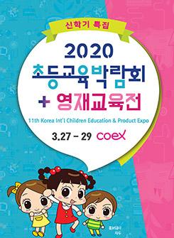poster_2020dual2.jpg